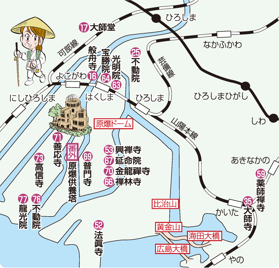 広島市内コース
