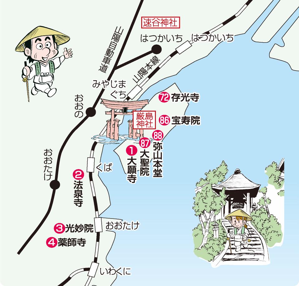 宮島コース